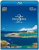 Healing Islands OKINAWA 3~沖縄本島~ [Blu-ray]