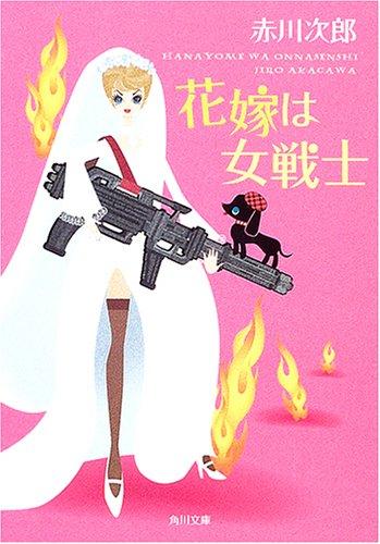 花嫁は女戦士 (角川文庫)