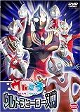 ウルトラマンボーイのウルころ 1 [DVD]