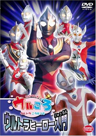 DVD/ウルトラマンボーイのウルころ vol.1/特撮 映像