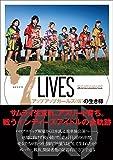 7 LIVES アップアップガールズ(仮)の生き様 UP UP GIRLS kakko KARI official documentary book (単行本)