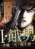 I・餓男 4 (キングシリーズ 漫画スーパーワイド)