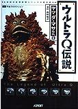 ウルトラQ伝説―日本初の空想特撮シリーズの最終資料
