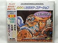 カラオケ音声多重CD(31)演歌女性編/東京発、兄弟酒、愛は炎のように他全12曲