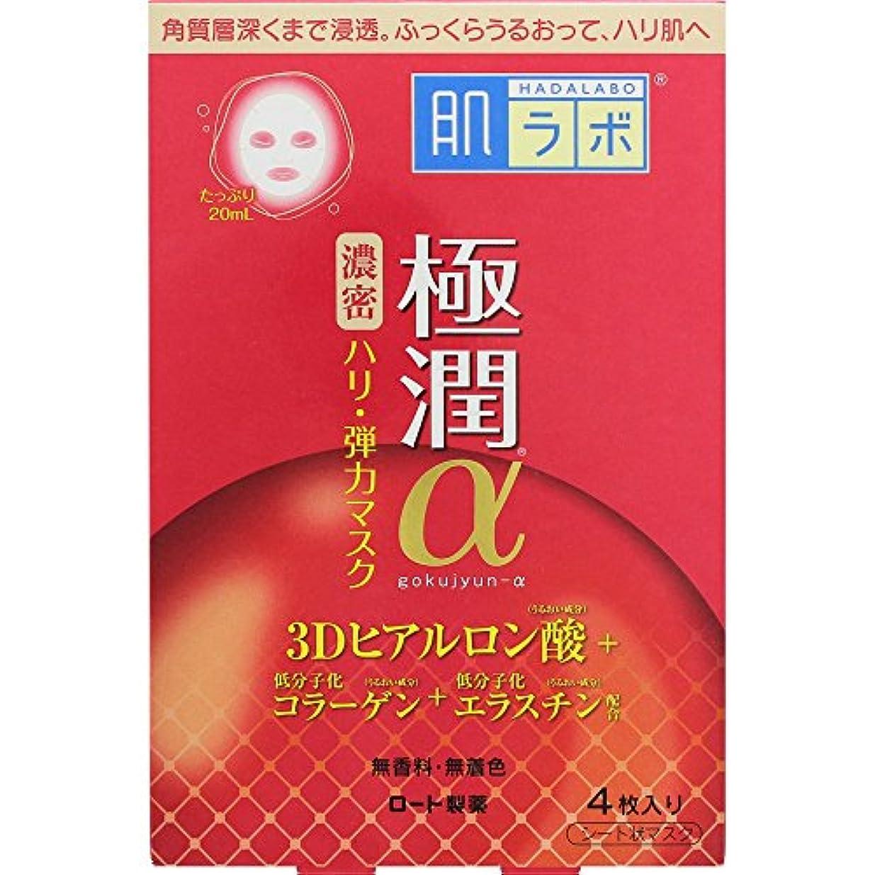 警告自慢ご飯肌ラボ 極潤α スペシャルハリマスク 3Dヒアルロン酸×低分子化コラーゲン×低分子化エラスチン配合 4枚