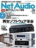 Net Audio(ネットオーディオ) Vol.23 (2016-07-21) [雑誌]