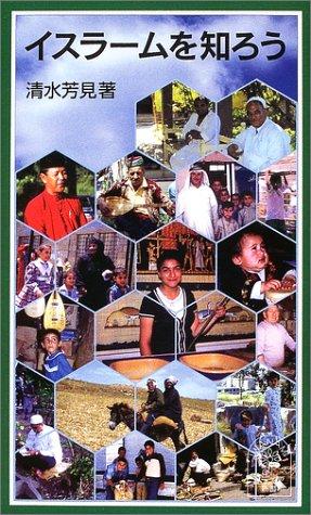 イスラームを知ろう (岩波ジュニア新書)の詳細を見る