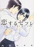 恋するセフレ / 内田ペコル のシリーズ情報を見る