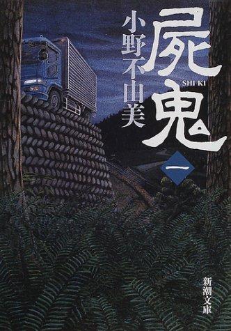 屍鬼(一) (新潮文庫)の詳細を見る