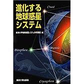 進化する地球惑星システム