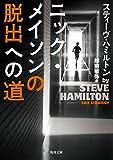 ニック・メイソンの脱出への道 「ニック・メイソン」シリーズ (角川文庫)