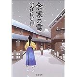 余寒の雪 (文春文庫)