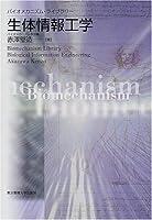 生体情報工学 (バイオメカニズム・ライブラリー)
