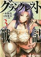 グランクレスト戦記 3 (ヤングアニマルコミックス)