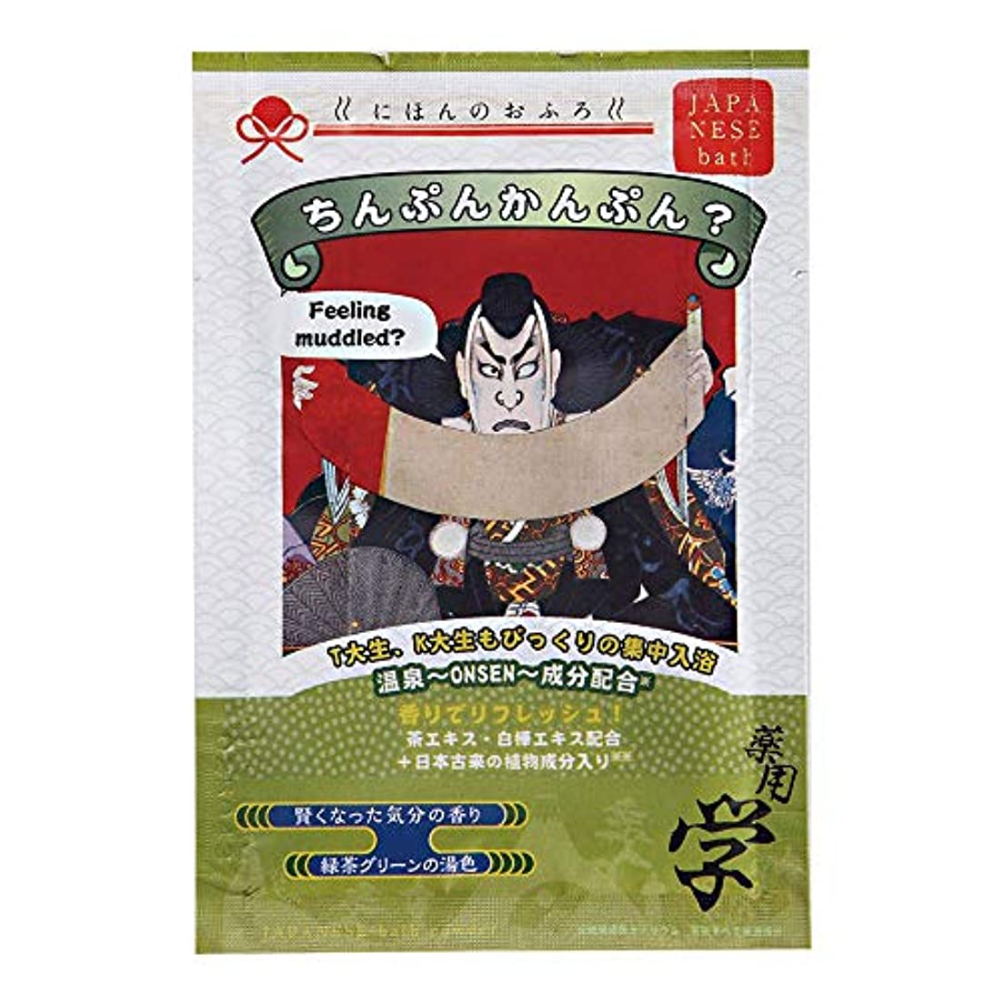 種をまく豆荷物にほんのおふろ ちんぷんかんぷん? 賢くなった気分の香り 25g