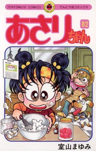 あさりちゃん(82) (てんとう虫コミックス)