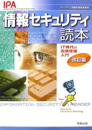 情報セキュリティ読本―IT時代の危機管理入門の詳細を見る