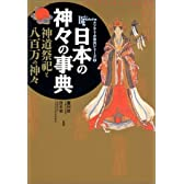 日本の神々の事典―神道祭祀と八百万の神々 (New sight mook―Books esoterica)