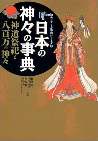 日本の神々の事典―神道祭祀と八百万の神々 (New sight mook―Books esoterica)の詳細を見る