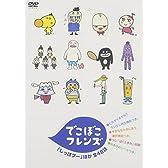 でこぼこフレンズ [DVD]