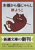 本棚から猫じゃらし (新潮文庫)