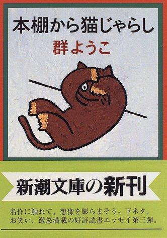 本棚から猫じゃらし (新潮文庫)の詳細を見る