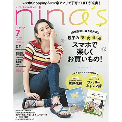 nina's(ニナーズ) 2017年 07 月号