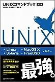 UNIXコマンドブック 第2版