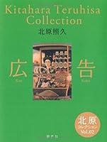 北原コレクション Vol.02 広告 (北原コレクション Vol. 2)