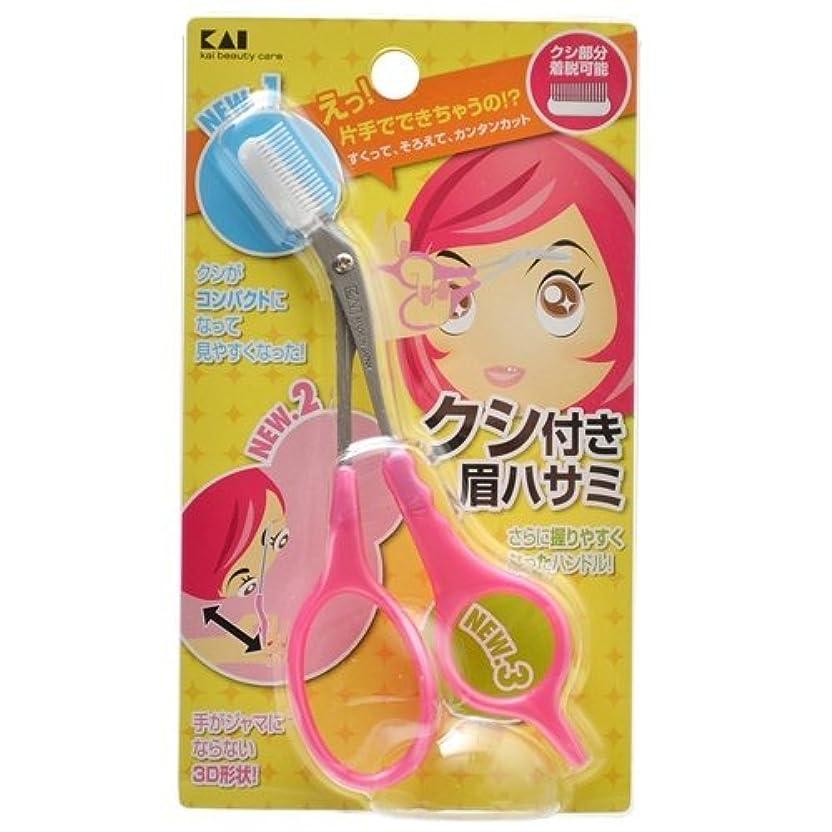 覆すびっくりメディアクシ付きマユハサミDX ピンク