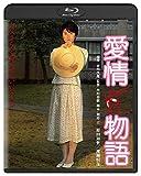 愛情物語 角川映画 THE BEST [Blu-ray] 画像