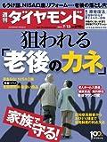 週刊ダイヤモンド 13年7月13日号 [雑誌]