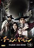 [DVD]チョン・ヤギョン 李氏朝鮮王朝の事件簿 第4巻