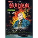 徳川家康 21(戦争と平和の章)―コミック (歴史コミック 31)