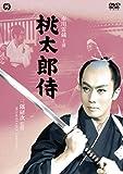 桃太郎侍(1957) [DVD]