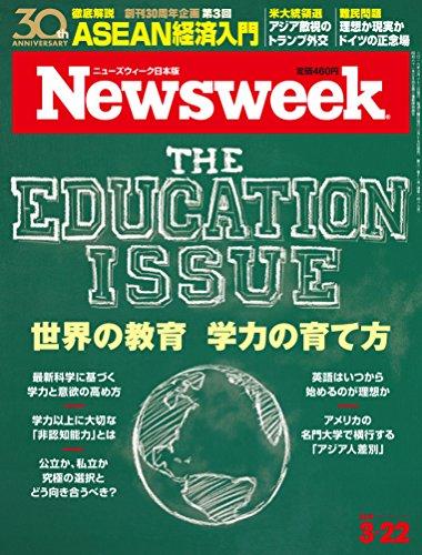 Newsweek (ニューズウィーク日本版) 2016年 3/22 号 [世界の教育 学力の育て方]の詳細を見る