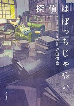 15歳で書かれたデビュー作〜坪田侑也『探偵はぼっちじゃない』