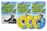 CD 資金繰りがうまくいく銀行交渉術