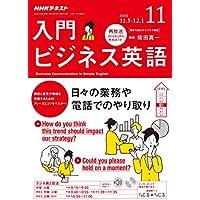 NHKラジオ入門ビジネス英語 2018年 11 月号 [雑誌]