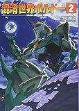 混淆世界ボルドー 2 (Fukkan.com)