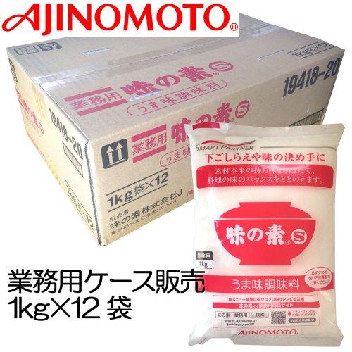 業務用 味の素S 1kg×12