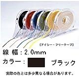 アイシー フリーテープ ブラック 2.0mm