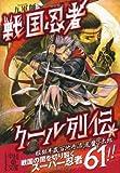 戦国忍者クール列伝 (中経の文庫)