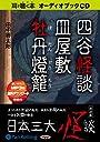 オーディオブックCD 四谷怪談 皿屋敷 牡丹燈籠(日本三大怪談) ( lt CD gt )