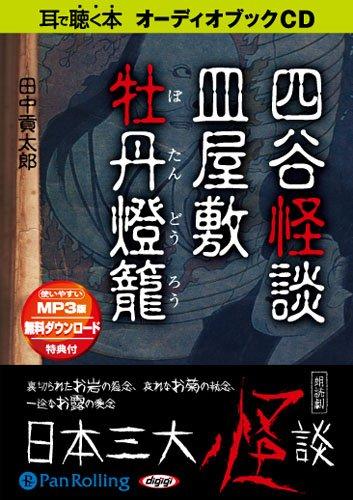 [オーディオブックCD] 四谷怪談・皿屋敷・牡丹燈籠(日本三大怪談) (<CD>)