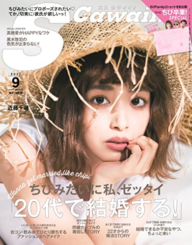 S Cawaii!(エスカワイイ) 2017年 09 月号