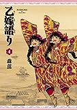 乙嫁語り 4巻 (HARTA COMIX)