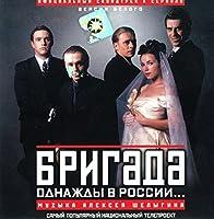 Brigada: Odnazhdy v Rossii...