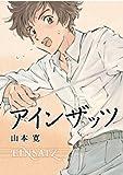 アインザッツ / 山本 寛 のシリーズ情報を見る