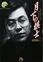 月下の棋士 (5) (小学館文庫)